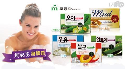 韓國 /MKH/無窮花/保濕/美肌皂