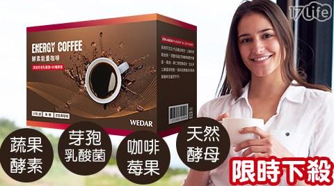 WEDAR/崴達/酵素能量咖啡/沖泡/辦公室/茶水/熱飲/咖啡因/代謝/新品/連假/年後/即溶/防彈/黑咖啡/生酮/飽足感/早餐/午餐/椰子油/乳酸菌/莓果
