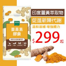 【WEDAR】薑黃素膠囊(30顆/瓶)