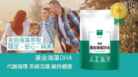 WEDAR/崴達/保健/養生/黃金海藻DHA/代謝/魚油