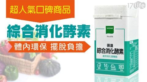 雙11/薇達/WEDAR/綜合/消化/酵素