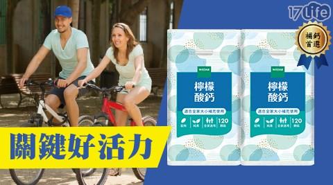 保健/WEDAR/檸檬酸鈣/銀髮/咖啡/發育/成長/青少年/補鈣/鈣質/買一送一/全素