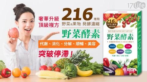 216種類野菜&果物發酵濃縮,代謝 X 消化 X 分解 X 順暢,24H全天候 持續擊破