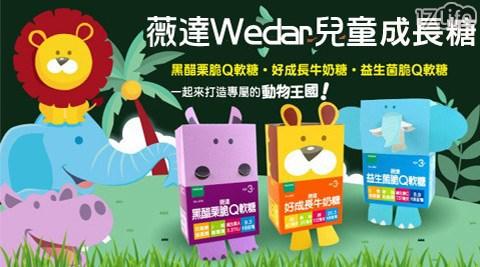 薇達Wedar/兒童成長牛奶糖/薇達牛奶糖