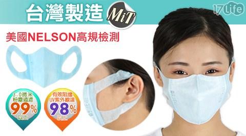 【藍鷹牌】台灣製 3D成人立體一體成型防塵用口罩