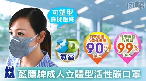 藍鷹牌/全新可塑型 成人立體活性碳口罩/活性碳/口罩/立體/拋棄式