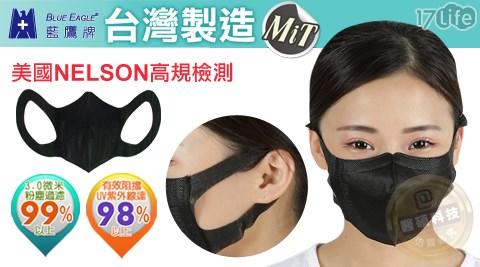 【藍鷹牌】台灣製 3D成人酷黑立體一體成型防塵口罩