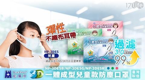 藍鷹牌/防塵口罩/3D/口罩/非醫療級口罩
