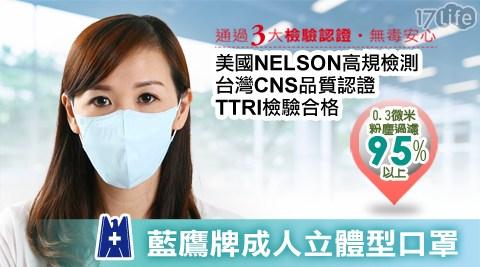 台灣製【藍鷹牌】立體成人版3D立體口罩