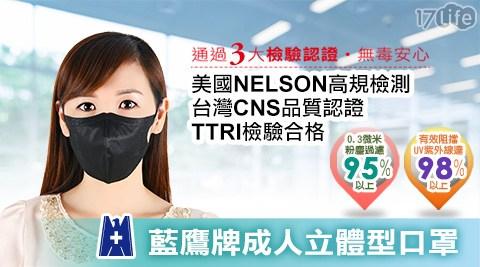 【藍鷹牌】台灣製成人立體黑色防塵口罩