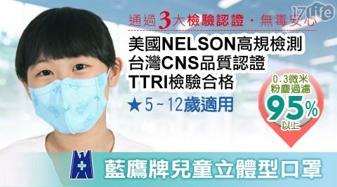 【藍鷹牌】台灣精品3D氣室專利設計立體口罩