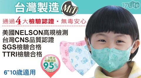 台灣製【藍鷹牌】立體兒童/幼童版3D立體口罩/藍鷹牌/台灣製/3D立體口罩/兒童口罩/口罩/立體口罩/3D口罩
