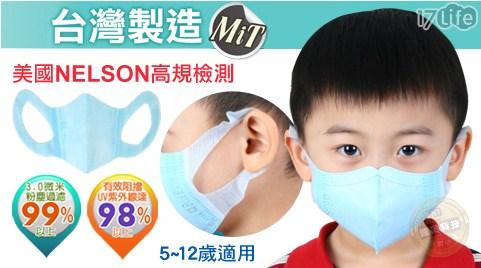 台灣製【藍鷹牌】5-12歲兒童立體一體成型防塵用口罩
