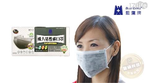 藍鷹牌/台灣製CNS認證成人平面活性碳口罩/台灣製/CNS/活性碳口罩/口罩/平片口罩/活性碳/拋棄式/臺灣/MIT