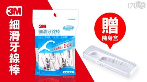 【3M】細滑牙線棒加贈隨身盒