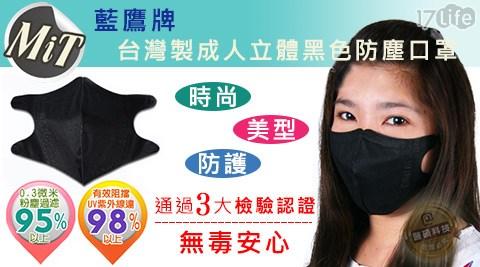 藍鷹牌/成人口罩/立體黑色/防塵口罩/口罩/黑色口罩