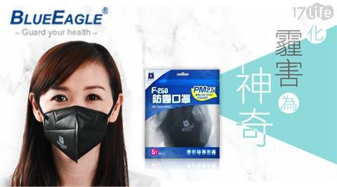 【藍鷹牌】PM2.5立體成人防霾空污口罩