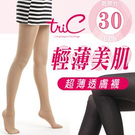 Tric-台灣製超薄透膚襪30Den褲襪