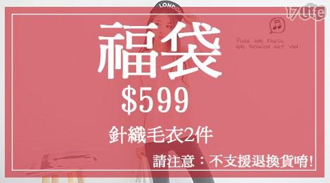 福袋/新年福袋/毛衣/限量/獨家/破盤/賠售