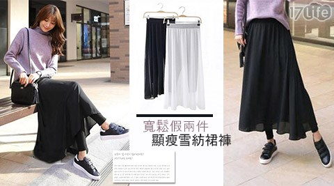 寬鬆/假兩件/顯瘦/雪紡/裙褲/大尺碼