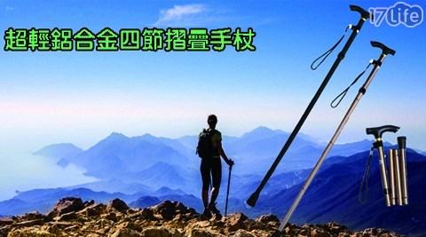 摺疊手杖/手杖/登山杖/拐杖/登山配件