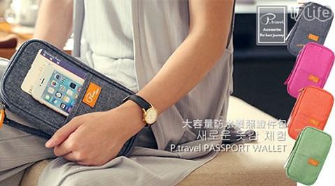 護照包/證件包/防水包
