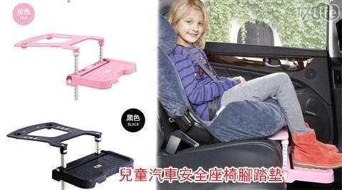 兒童汽車安全座椅腳踏墊
