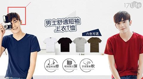 上衣/T恤/短袖/休閒