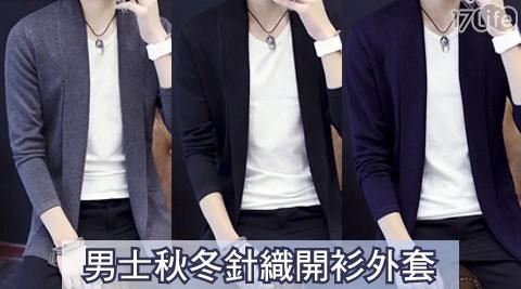 男士針織開衫外套