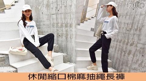 棉麻褲/休閒褲/亞麻褲/大尺碼/寬鬆/長褲