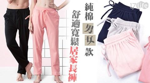 純棉/男女款/寬鬆/居家褲/長褲/睡褲