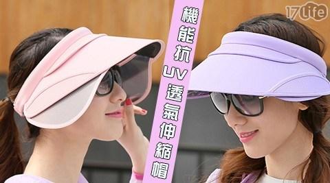 防曬帽/防曬/涼感/抗陽/帽子