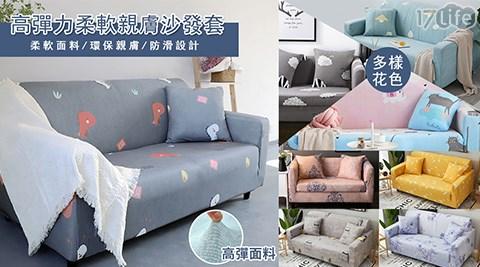 沙發套/椅套/單人座沙發套/雙人座沙發套/沙發罩