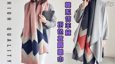 披肩圍巾/披肩/圍巾/仿羊絨/拼色/冷氣毯
