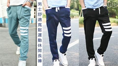 男士舒適寬鬆運動休閒長褲
