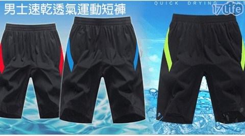 快乾/透氣/短褲/運動短褲