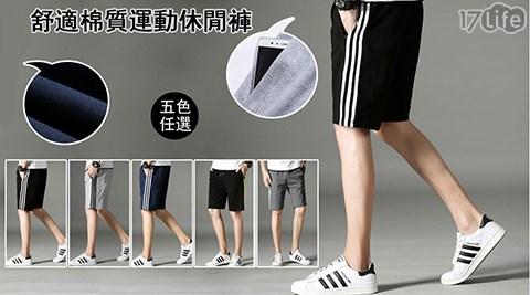 男士/棉質/休閒/運動褲/褲/短褲/透氣/慢跑/運動/大尺碼/男