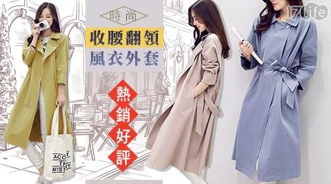 風衣外套/外套/長板風衣/韓版風衣/修身/風衣/高回購