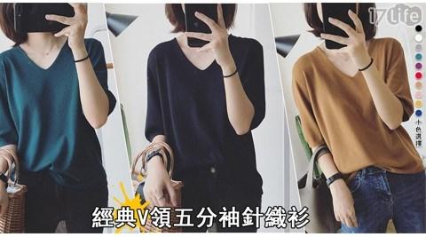 V領/針織衫/五分袖/V領五分袖針織衫/經典/經典款/V領針織衫/百搭