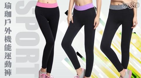 瑜珈戶外機能運動褲