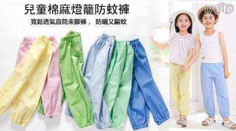棉麻褲/棉麻/兒童棉麻褲/防蚊/防蚊褲
