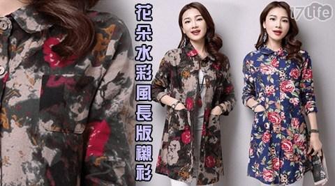 【買一送一】魅力花朵水彩風長版襯衫