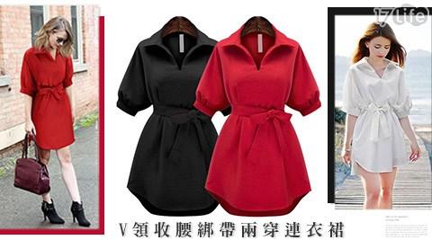 V領/收腰/綁帶/兩穿/連衣裙/洋裝