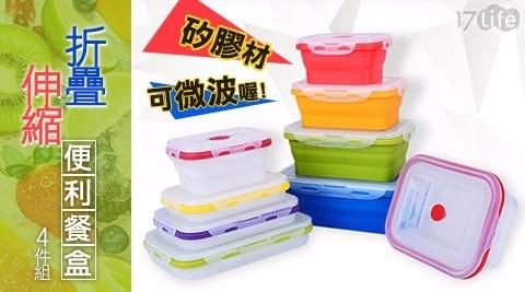 折疊伸縮便利餐盒四件組/伸縮/折疊/保鮮盒/便當盒/矽膠/環保