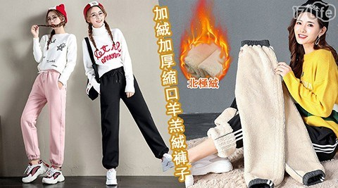 羊羔絨褲子/羊羔絨/褲子/保暖/保暖褲/縮口褲/寬鬆