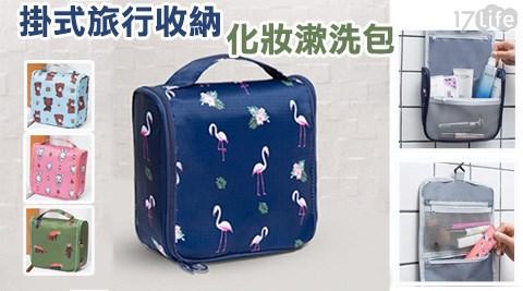 掛式旅行收納化妝漱洗包