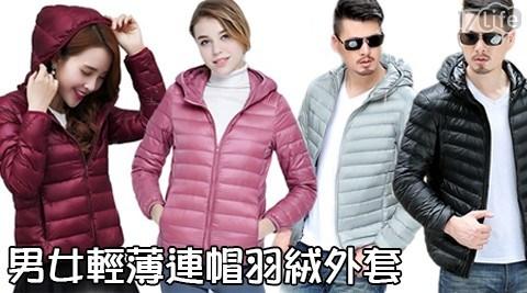 情侶/男女/輕薄外套/連帽外套/保暖外套/羽絨外套/防風外套/買就送