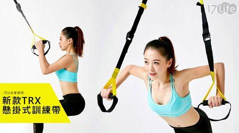 TRX/懸掛式/訓練帶/運動/健身/塑身/肌肉/瑜珈