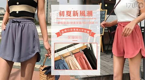 短褲/A字短褲/寬鬆/高腰/高腰口袋寬鬆A字短褲