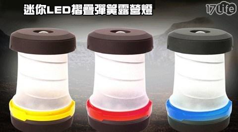 迷你LED摺疊彈簧露營燈